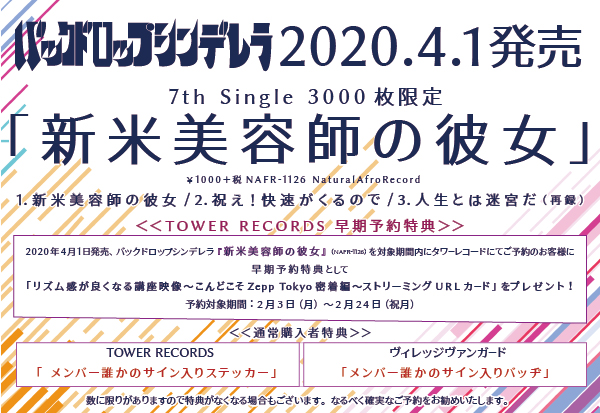 2020.04.01バックドロップシンデレラ7th Single「新米美容師の彼女」