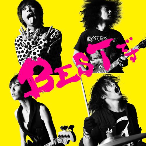 BESTアルバム