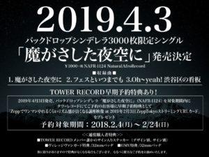 201904CD発売と予約特典