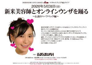 20200531配信ライブ決定