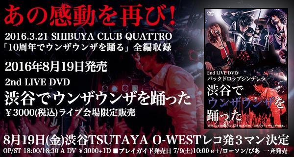 バックドロップシンデレラ2nd LIVEDVD 渋谷でウンザウンザを踊った
