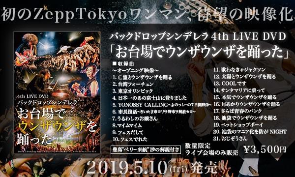 20190203ZeppTokyoツアーファイナルワンマン公演4を収録した4th LIVE DVD「お台場でウンザウンザを踊った」5/10よりライブ会場のみ数量限定で発売