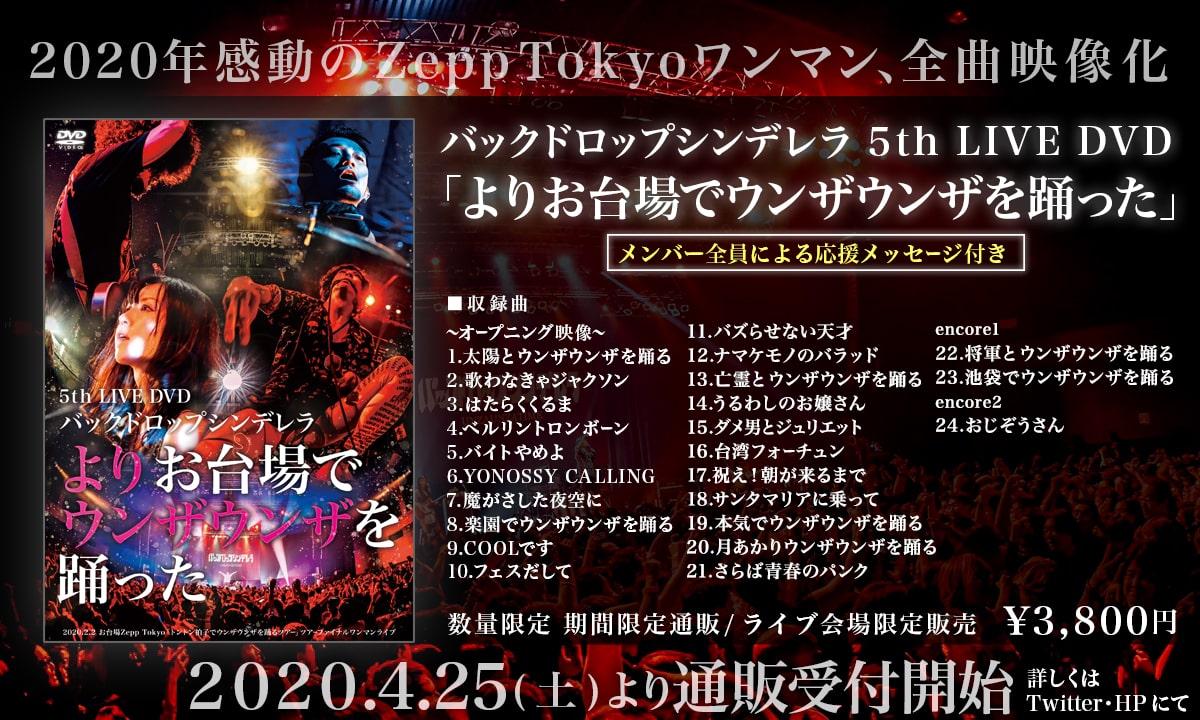 2月2日ZeppTokyoツアーファイナルワンマン公演を収録した5th LIVE DVD「よりお台場でウンザウンザを踊った」期間限定通販・ライブ会場のみ数量限定で発売