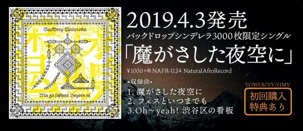 「魔がさした夜空に」4月3日発売