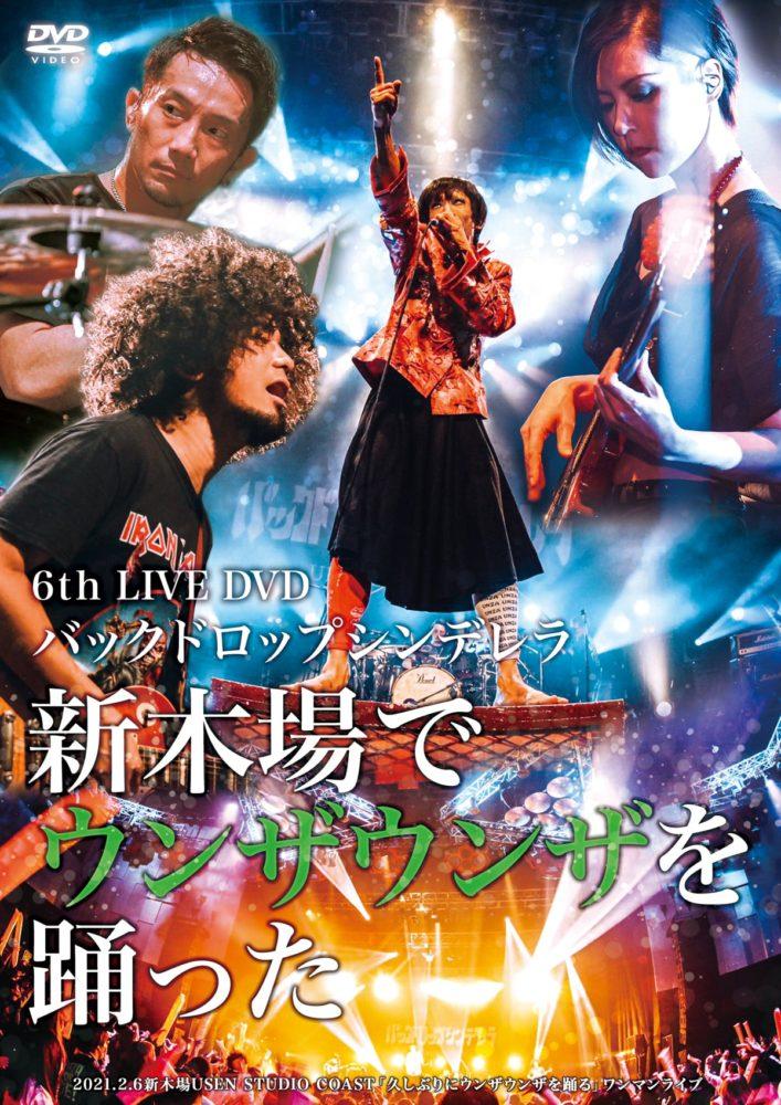6th dvd