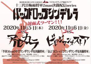 十三代目梅雨将軍2man決闘配信series