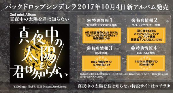 10/4発売2nd