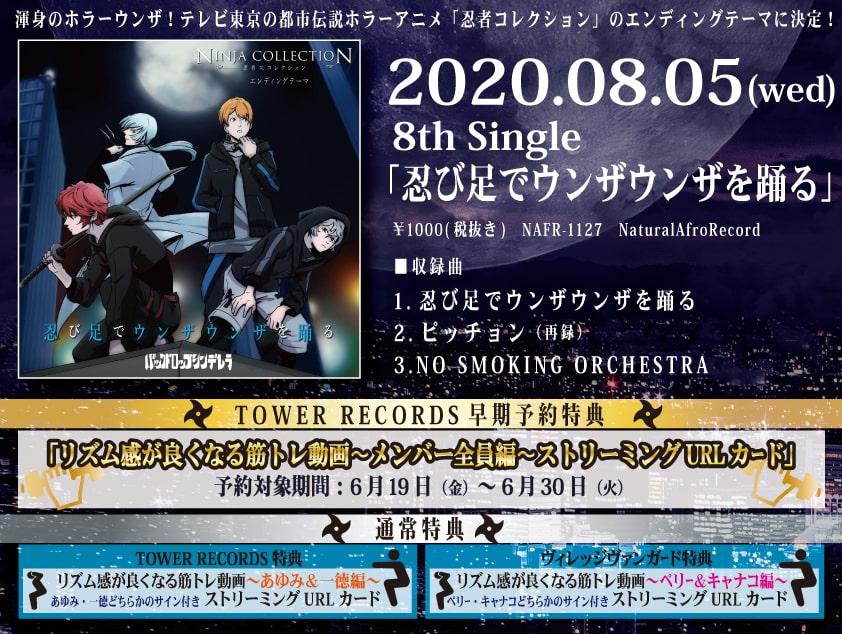 2020.08.05バックドロップシンデレラ初アニメタイアップ曲8th Single「忍び足でウンザウンザを踊る」