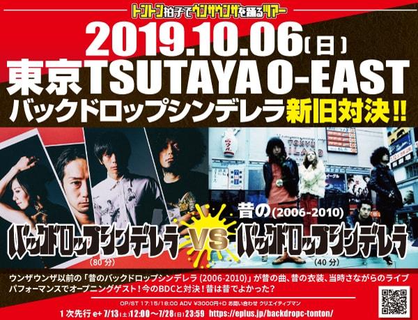 トントン拍子でウンザウンザを踊るツアー初日10月6日渋谷TSUTAYA O-EAST