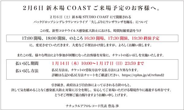 2月6日新木場COASTご来場予定のお客様へ。
