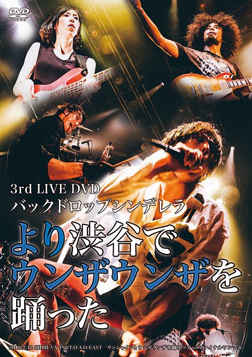 3rd dvd