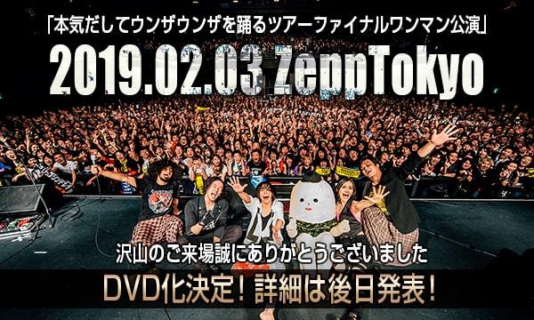 20190203ZeppTokyoツアーファイナルワンマン公演DVD化決定