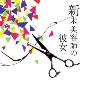 7th-single新米美容師の彼女