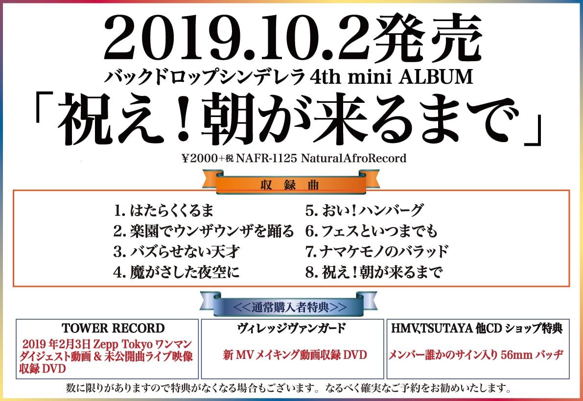2019.10.2バックドロップシンデレラ4th mini Album「祝え!朝が来るまで」