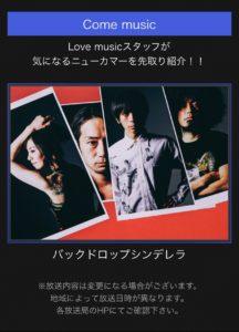 フジテレビLove music