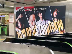 Zeppワンマン広告巨大ポスター2
