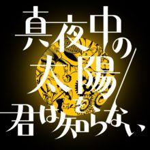 2nd Mini Album「真夜中の太陽を君は知らない」